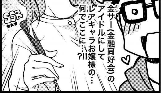 第2話 憧れの清楚系ビッ、、、トコイン先輩!!