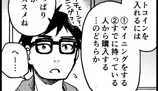 第4話 ビットコインの大事な話!