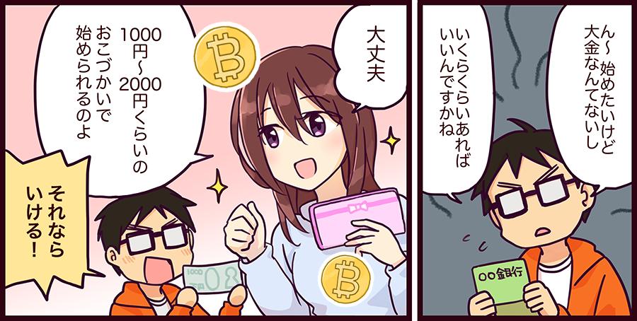 ビットコインは少額でも始められるマンガ