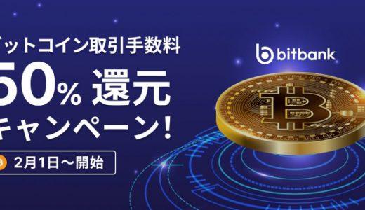 【bitbank】ビットコイン取引手数料50%還元キャンペーン!!