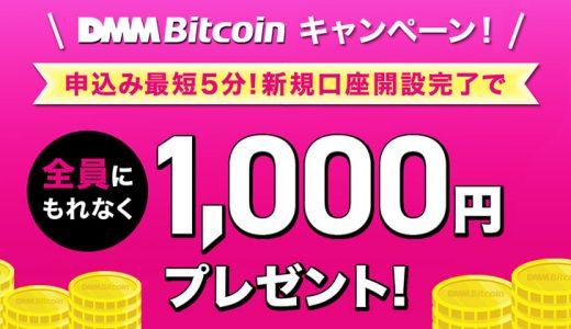 【DMM Bitcoin】新規口座開設キャンペーン!