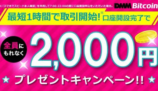 【DMM Bitcoin】新規口座開設2000円プレゼントキャンペーン!