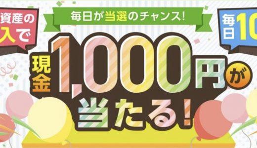 【GMOコイン】暗号資産購入で抽選で毎日10名様に現金1,000円が当たる!