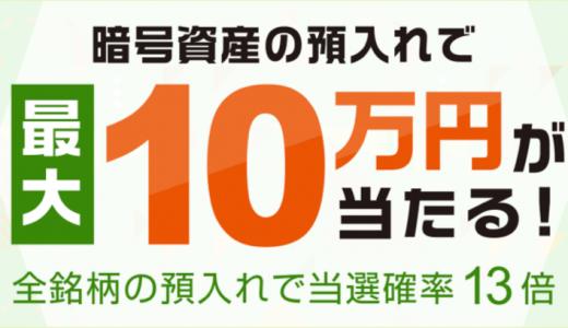 【GMOコイン】指定数量以上の暗号資産預入れで抽選で最大10万円が当たる!